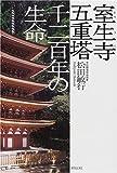 室生寺五重塔千二百年の生命