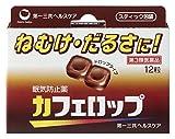 【第3類医薬品】カフェロップ 12粒 ランキングお取り寄せ