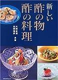 新しい酢の物酢の料理 (旭屋出版MOOK)
