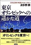 東京オリンピックへの遙かな道—招致活動の軌跡1930‐1964