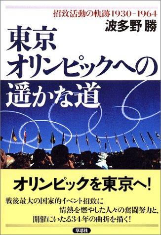 東京オリンピックへの遙かな道―招致活動の軌跡1930‐1964