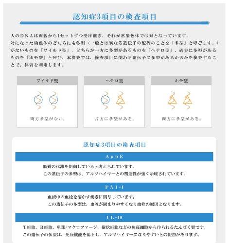 ヒト体質 遺伝子検査キット(DNA検査)「認知症3項目」