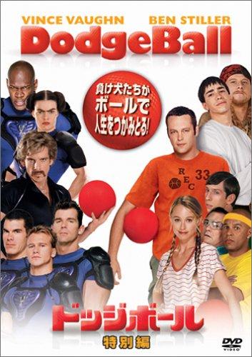 ドッジボール<特別� /> [DVD]&#8221; style=&#8221;border: none;&#8221;></a><br /></div><br /><div class=