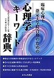 心理学キーワード辞典—臨床心理士・指定大学院合格のための