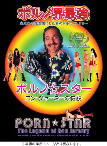 ポルノ・スター ロン・ジャーミーの伝説 [DVD]