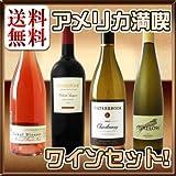 ノーブランド品 アメリカワインセット