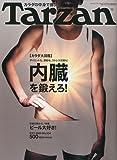 Tarzan (ターザン) 2009年 5/27号 [雑誌]