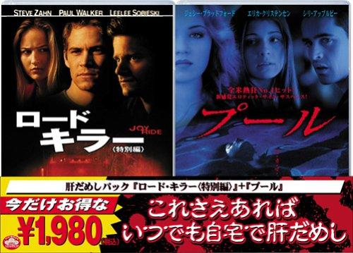 ロードキラー〈特別編〉/プール [DVD]
