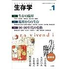 生存学 vol.1―生きて存るを学ぶ 生存の臨界 臨界からの生存 90ー00年代の変動
