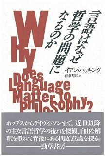 言語はなぜ哲学の問題になるのか