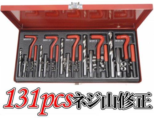 プロも採用、つぶれたネジ穴が再生する!131pcs ネジ山修正セット 5サイズ