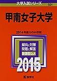 甲南女子大学 (2015年版大学入試シリーズ)