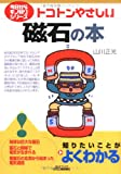 トコトンやさしい磁石の本 (今日からモノ知りシリーズ)