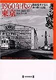 1960年代の東京 路面電車が走る水の都の記憶