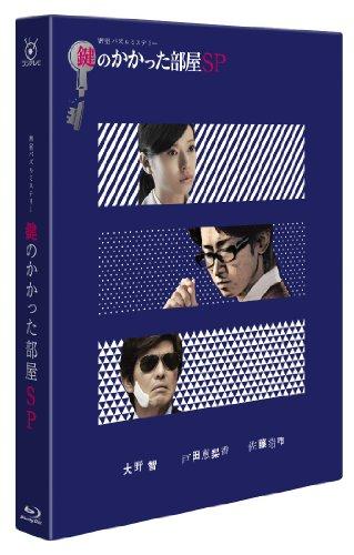 鍵のかかった部屋 SP [Blu-ray]