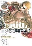 TOUGH 17 (ヤングジャンプコミックス)