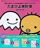 たまひよ家計簿 2010年版 (ベネッセ・ムック)