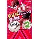 長谷部さんのいる野球部 2 (ジャンプコミックス)