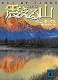 震える山 (講談社文庫)