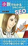 小説でわかる(かもしれない)SEO: SEO小説というジャンルはこの本で確立された