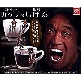 ガシャポン コーヒーカップの松崎しげる 全5種セット