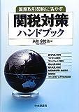 関税対策ハンドブック—国際取引契約に活かす