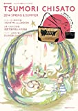 TSUMORI CHISATO 2014 SPRING & SUMMER (e-MOOK 宝島社ブランドムック)