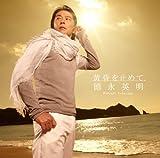 黄昏を止めて(初回限定盤B)(DVD付)