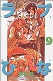 ラブひな(9) (少年マガジンコミックス)