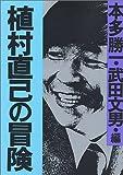 植村直己の冒険 (朝日文庫)