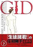 G.I.D 下―GENDER IDENTITY DISORDER (2) (モーニングKC)