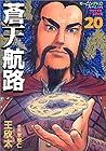 蒼天航路 第20巻 2000年06月20日発売