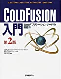 ColdFusion入門―Webアプリケーションサーバの新標準