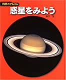 惑星をみよう (科学のアルバム)