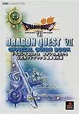 ドラゴンクエストVIIエデンの戦士たち公式ガイドブック (上巻) (ENIXベストムックライブラリー)