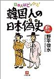 韓国人の日本偽史—日本人はビックリ!