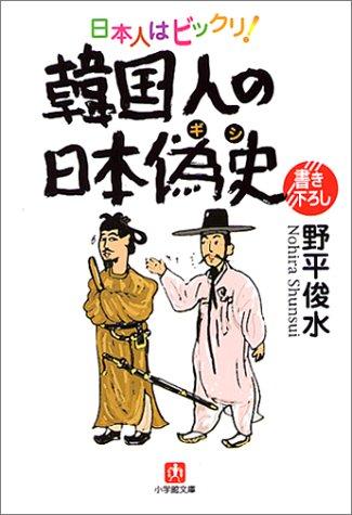 韓国人の日本偽史―日本人はビックリ!