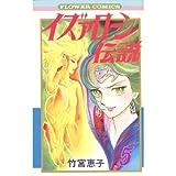 イズァローン伝説 5 (フラワーコミックス)