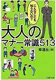 大人のマナー常識513 (PHP文庫)