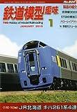 鉄道模型趣味 2010年 01月号 [雑誌]