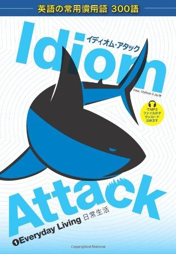 Idiom Attack, Vol. 1: Everyday Living ( Japanese Edition) Peter Nicholas Liptak Matthew Douma Jay Douma Exile Press