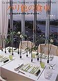 パリ色の食卓—21世紀のテーブルコーディネート