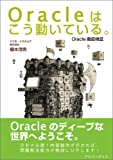 Oracleはこう動いている。―Oracle徹底検証