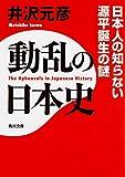 動乱の日本史 日本人の知らない源平誕生の謎 (角川文庫)