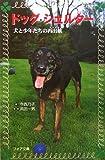 ドッグ・シェルター—犬と少年たちの再出航 (フォア文庫)