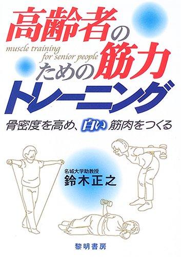 高齢者のための筋力トレーニング