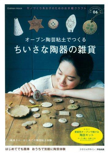 オーブン陶芸粘土でつくる ちいさな陶器の雑貨: プチ・ハンドメイド06 (Gakken Mook プチ・ハンドメイド 6)