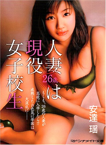 [安達瑶] 人妻26歳は現役女子校生