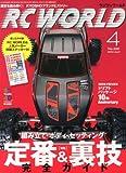 RC WORLD (ラジコン ワールド) 2014年 04月号 [雑誌]