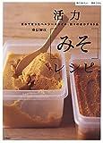 活力「みそ」レシピ (体においしい健康ごはん)